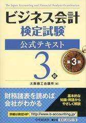 送料無料有/[書籍]/ビジネス会計検定試験公式テキスト3級/大阪商工会議所/編/NEOBK-1640992