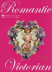 送料無料有/[書籍]/Romantic Victorian夢見るヴィクトリアンカード1000 (ホールマークカードライブラリー)/カラーフィールド・パブリケー