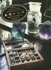送料無料有/[書籍]/鉱物レシピ 結晶づくりと遊びかた/さとうかよこ/著/NEOBK-1804272