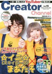 [書籍]/Creator Channel (クリエイターチャンネル) 15 (COSMIC MOOK)/コスミック出版/NEOBK-2353792