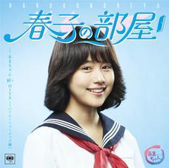 送料無料有/[CD]/「春子の部屋」〜あまちゃん 80s HITS〜 ソニーミュージック編/オムニバス/MHCL-2324
