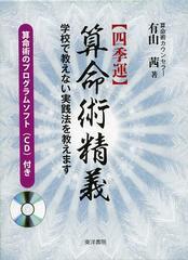 送料無料有/[書籍]/〈四季運〉算命術精義 学校で教えない実践法を教えます 2巻セット/有山茜/著/NEOBK-1548249