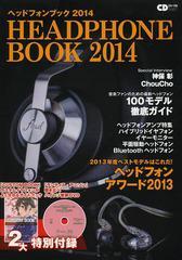 送料無料有/[書籍]/ヘッドフォンブック 2014 (CDジャーナルムック)/音楽出版社/NEOBK-1636450