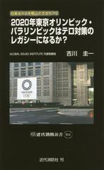 [書籍]/2020年東京オリンピック・パラリンピックはテロ対策のレガシーになるか? 日本はテロを阻止できるか? 2 (近代消防新書)/吉川圭一/