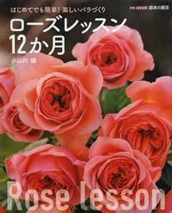 送料無料有/[書籍]ローズレッスン12か月 はじめてでも簡単!楽しいバラづくり (別冊NHK趣味の園芸)/小山内健/著/NEOBK-1483651