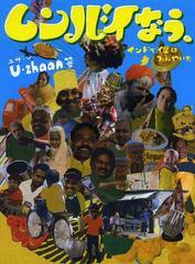 送料無料有/[書籍]/ムンバイなう。 インドで僕はつぶやいた/U‐zhaan/著/NEOBK-1483803