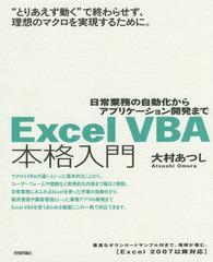 送料無料有/[書籍]/Excel VBA本格入門 日常業務の自動化からアプリケーション開発まで/大村あつし/著/NEOBK-1811539
