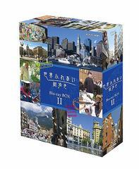 送料無料/[Blu-ray]/世界ふれあい街歩き Blu-ray BOX II [廉価版]/趣味教養/PCXE-60066