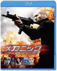 送料無料有/[Blu-ray]/メカニック: ワールドミッション ブルーレイ&DVDセット [初回仕様限定版]/洋画/WHV-1000635224