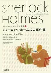 [書籍]/シャーロック・ホームズ全集 9 / 原タイトル:The Case‐Book of Sherlock Holmes (河出文庫)/アーサー・コナン・ドイ