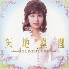 [CD]/天地真理/GOLDEN☆BEST 天地真理/MHCL-2256