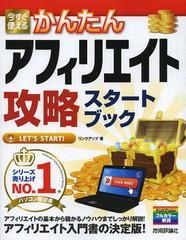 送料無料有/[書籍]/今すぐ使えるかんたんアフィリエイト攻略スタートブック (Imasugu Tsukaeru Kantan Series)/リンクアップ/著/NEOBK-15