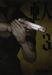 [書籍]/亜人 3 (アフタヌーンKC)/桜井画門/著/NEOBK-1570933