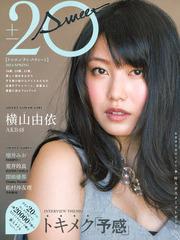 送料無料有/[書籍]/20±SWEET 2014SPRING (TOKYO NEWS MOOK 通巻420号)/東京ニュース通信社/NEOBK-1646301