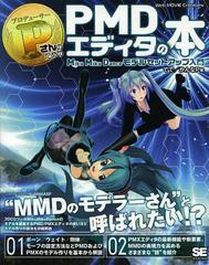送料無料有/[書籍]/P(プロデューサー)さんのためのPMDエディタの本 MikuMikuDanceモデルセットアップ入門 PMD/PMXエディタで今日からMMD