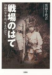 [書籍]/戦場のはて 19歳の少年兵、生きのびて/黒田千代吉/著/NEOBK-1716710