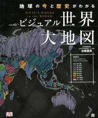 送料無料有/[書籍]/ビジュアル世界大地図 地球の今と歴史がわかる / 原タイトル:WHAT'S WHERE in the WORLD/左巻健男/日本語版監修/NEOB