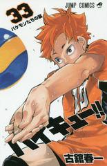 [書籍]/ハイキュー!! 33 (ジャンプコミックス)/古舘春一/著/NEOBK-2249990