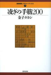 送料無料有/[書籍]凌ぎの手筋200 (最強将棋レクチャーブックス)/金子タカシ/著/NEOBK-1477423