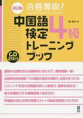 送料無料有/[書籍]/中国語検定4級トレーニングブック 改訂版/載暁旬/著/NEOBK-1810839