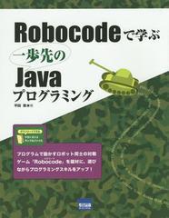 送料無料有/[書籍]/Robocodeで学ぶ一歩先のJavaプログラミング/平田敦/著/NEOBK-1742208