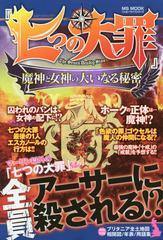 [書籍]/七つの大罪 魔神と女神の大いなる秘密 (MS MOOK ハッピーライフシリーズ)/メディアソフト/NEOBK-1820456