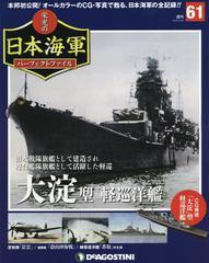 [書籍]/栄光の日本海軍パーフェクトファイル 61号 2019年5/28号/デアゴスティーニ・ジャパン/NEOBK-2357272