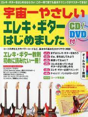 送料無料有/[書籍]宇宙一やさしいエレキ・ギターはじめました エレキ・ギターはじめの一冊 (超初級教則)/ヤマハミュージックメディア/NEO