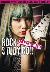 送料無料有/[書籍]/SCANDAL MAMI/ROCK STUDY GO!! (ヤマハムックシリーズ)/ヤマハミュージックメディア/編著/NEOBK-1555657