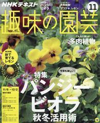 [書籍]/NHK 趣味の園芸 2016年11月号/NHK出版/NEOBK-1901273