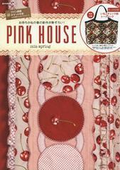 送料無料有/[書籍]/PINK HOUSE 2018 spring (e-MOOK 宝島社ブランドムック)/宝島社/NEOBK-2187762