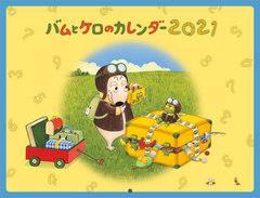 [書籍]/バムとケロのカレンダー 2021/文溪堂/NEOBK-2533290