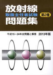 送料無料有/[書籍]第2種放射線取扱主任者試験問題集 2013年版/通商産業研究社/NEOBK-1386955
