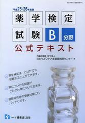 送料無料有/[書籍]薬学検定試験B分野公式テキスト 平成25・26年度版/日本セルフケア支援薬剤師センター/著/NEOBK-1398083