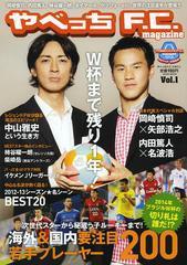 送料無料有/[書籍]/やべっちF.C.magazine vol.1 (ワニムックシリーズ)/ヨシモトブックス/NEOBK-1537987