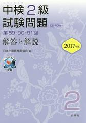 [書籍]/中検2級試験問題 解答と解説 2017年版/日本中国語検定協会/編/NEOBK-2099835