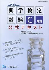 [書籍]薬学検定試験C分野公式テキスト 平成25・26年度版/日本セルフケア支援薬剤師センター/著/NEOBK-1398084