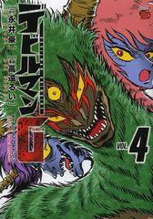 [書籍]/デビルマンG 4 (チャンピオンREDコミックス)/永井豪/原作 高遠るい/漫画/NEOBK-1557604