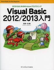 送料無料有/[書籍]/Visual Basic 2012/2013入門 ゼロからはじめるWindowsプログラミング/笠原一浩/著/NEOBK-1564564