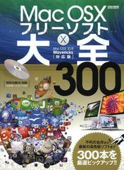 送料無料有/[書籍]/Mac OS10フリーソフト大全300 (EIWA MOOK らくらく講座 187)/英和出版社/NEOBK-1582068