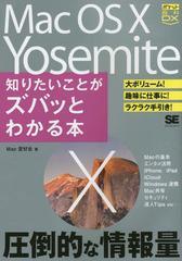 送料無料有/[書籍]/Mac OS 10 Yosemite知りたいことがズバッとわかる本 (ポケット百科DX)/Mac愛好会/著/NEOBK-1750164