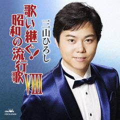 送料無料有/[CD]/三山ひろし/歌い継ぐ! 昭和の流行歌 VIII/CRCN-20430