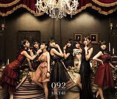 送料無料有 初回 特典/[CD]/HKT48/未定 (1stアルバム) [2CD+2DVD/TYPE-D]/UPCH-20472