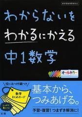 [書籍]中1数学 (わからないをわかるにかえる)/文理/NEOBK-1459918