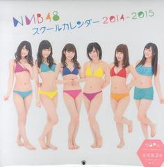 送料無料有/[書籍]/NMB48 スクールカレンダー 2014-2015/ワニブックス/NEOBK-1628910