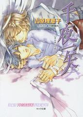[書籍]/千夜一矢 (キャラ文庫 よ1-17 二重螺旋 10)/吉原理恵子/著/NEOBK-1820750