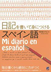 送料無料有/[書籍]/日記を書いて身につけるスペイン語/秋枝ひろこ/著/NEOBK-1727223
