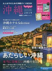 [書籍]/2019 じゃらん沖縄 (RECRUIT SPECIAL EDIT)/リクルート/NEOBK-2293471