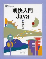送料無料有/[書籍]/明快入門Java (林晴比古実用マスターシリーズ)/林晴比古/著/NEOBK-1388584