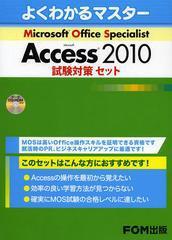 送料無料/[書籍]/よくわかるマスターMOS Access 2010試験対策セット 3巻セット/富士通エフ・オー・エム株式会社/著制作/NEOBK-1469384